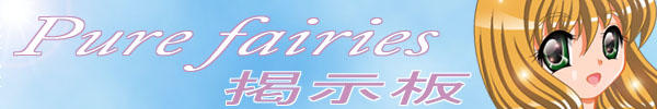 Pure fairies  second season 掲示板